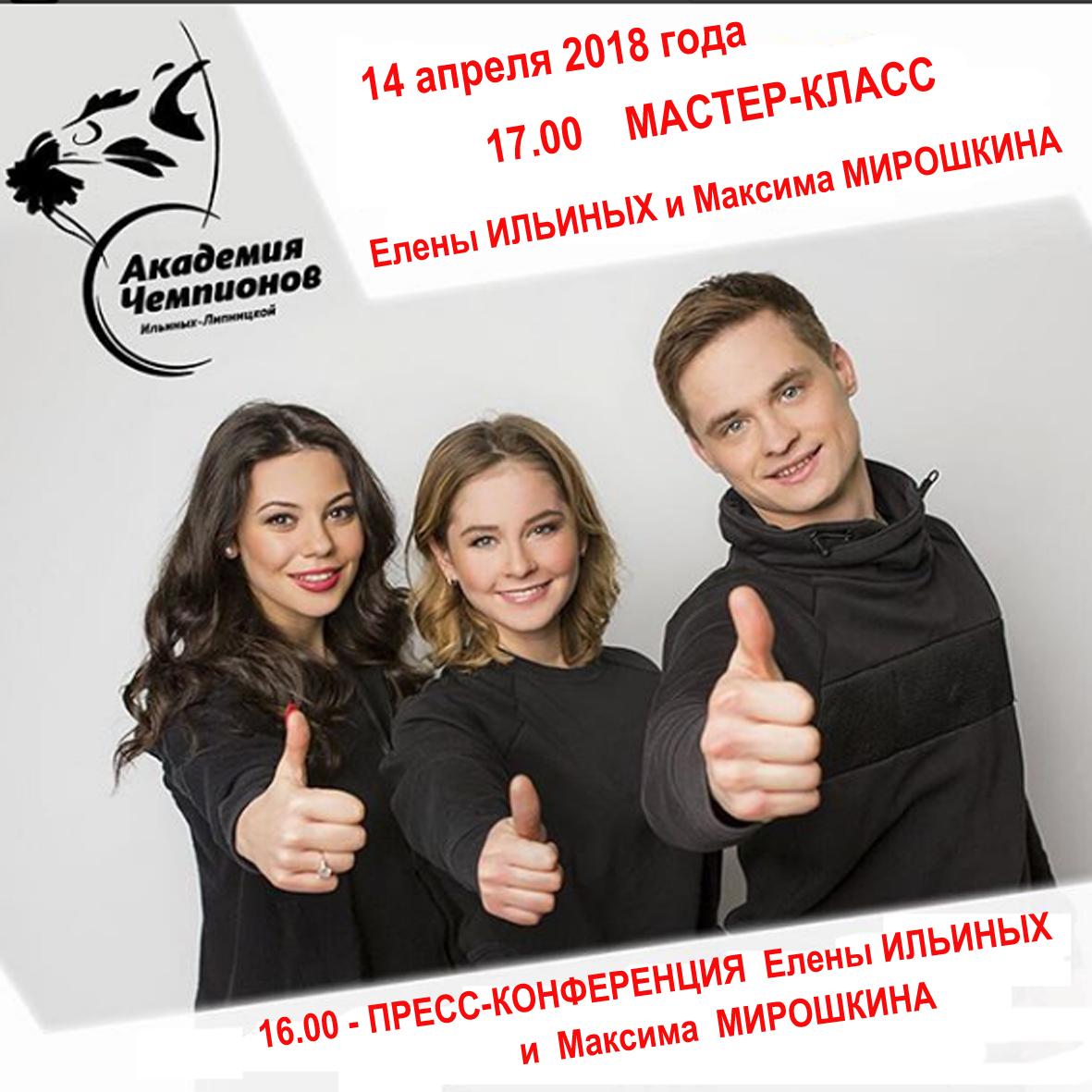 Академия чемпионов Ильиных-Липницкая - Страница 14 Master-class